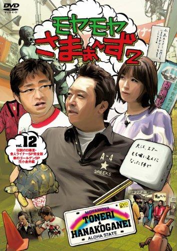 kazukunの 神出鬼没-モヤさま DVD