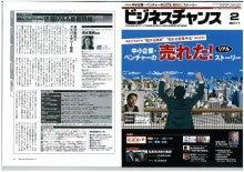 M&A市場を創る女社長のブログ(㈱ビジネス・ブローカレージ・ジャパン代表・清水美帆blog)