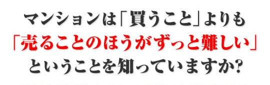 マンション売却専門家 田中徹也のサイト