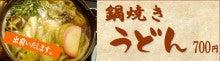 ジローのブログ-nabeyakibana-
