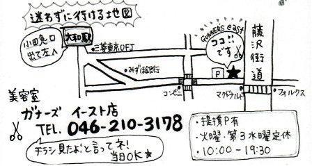 サロンマーケティング研究所ブログ-ガナーズ
