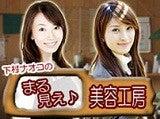 美容整形アドバイザー 下村ナオコのブログ