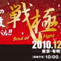 戦極 Soul of…