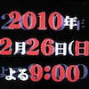 王様のブランチ12.25~EX魂SP番宣~の画像
