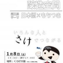第3回醸造空間 日本…