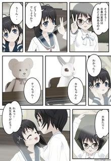 ガンバレ!コミpo!ちゃん-h02