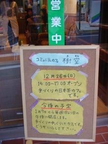 """安心して繋がる場を☆あいあい""""お茶芽め""""のブログ-12月26日、樹空"""