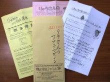 サロンマーケティング研究所ブログ-tegami