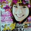 『サンキュ!』2月号に☆の画像