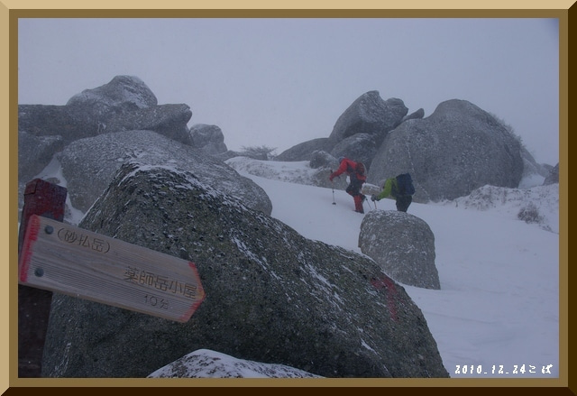 ロフトで綴る山と山スキー-1224_0926
