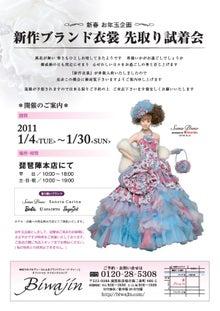 琵琶陣のブログ