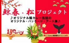 $ILOVECURRYのブログ-鯨春・松プロジェクト