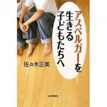 育児パパのあったか・やさしい発達障害談義-sasaki