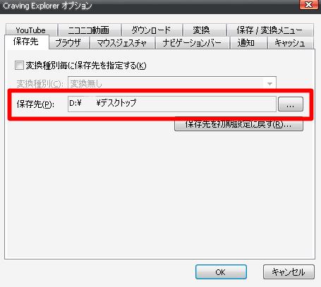 Craving Explorerを使ってオンラインファイルを高音質で保存する ...