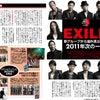 日経エンターティメント2011.2月号と5大プロジェクトの画像