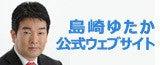 さいたま市(桜区)市議会議員立候補予定者 島崎ゆたか-島崎ゆたか公式ウェブサイト