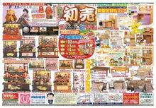 内山家具 スタッフブログ-初売り20110101201