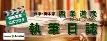 作家・脚本家 西条道彦の執筆日誌