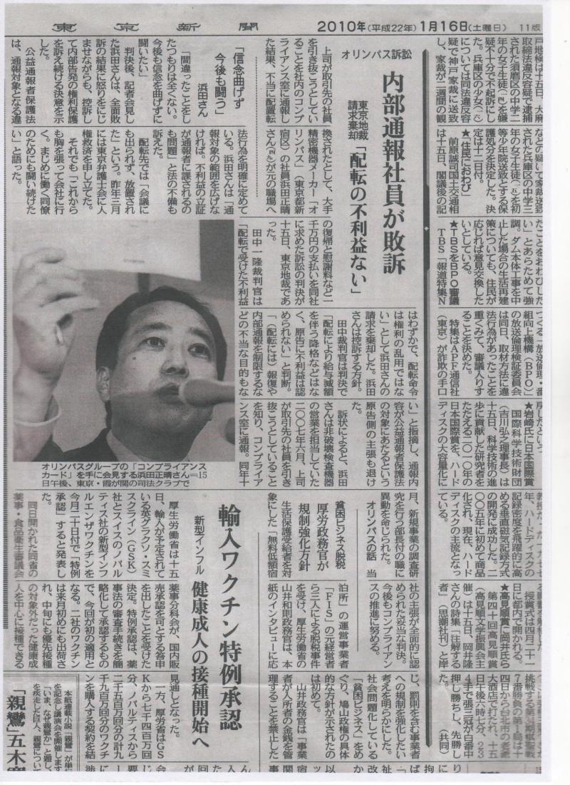 東京新聞H22.1.16朝刊引用