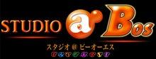 BOS Blog-ロゴ!