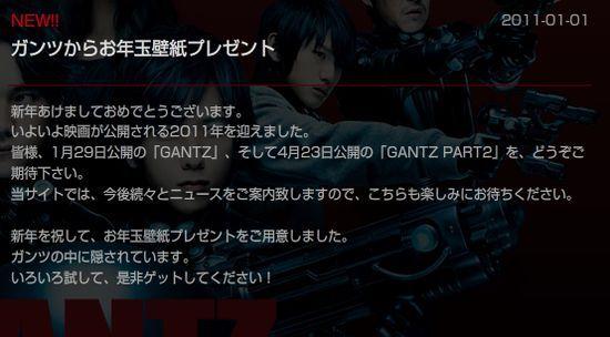 映画 Gantz ガンツからお年玉壁紙プレゼント Tomorrow Is Another Day 俳優 松山ケンイチさんを勝手に応援してるブログ