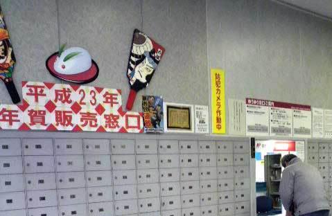 ビミョーな漫画家フドーの奇妙なソレがアレ。-日本橋郵便局 2011元日