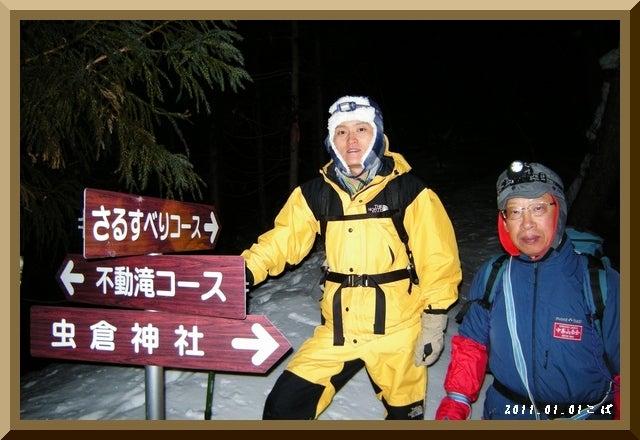 ロフトで綴る山と山スキー-0101_0526