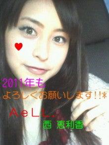 西恵利香オフィシャルブログ-201101021910000.jpg