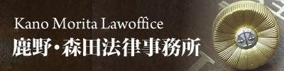 鹿野法律事務所オフィシャルBLOG-鹿野バナー