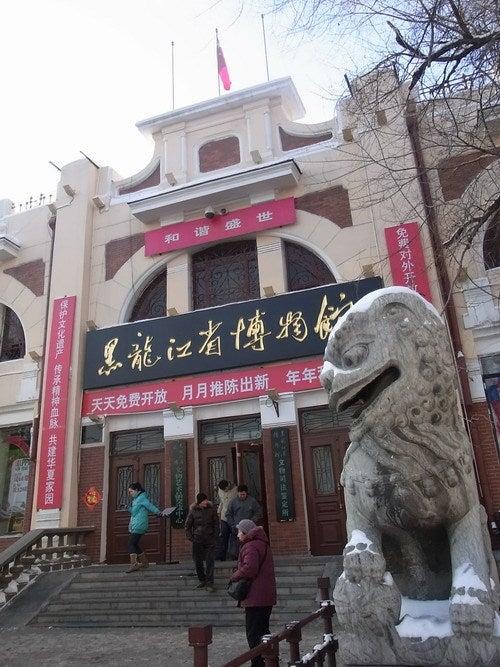 中国大連生活・観光旅行通信**-黒竜江省博物館