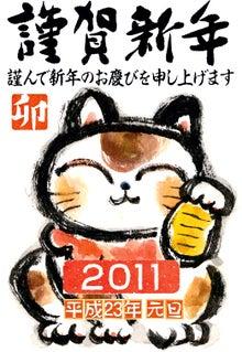 もみじのブログ-2011nenga