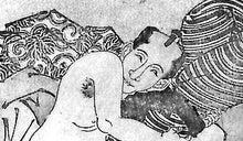 秘本衆道会