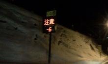 夏・冬2シーズンの白馬村から独り言-Photo064.jpg