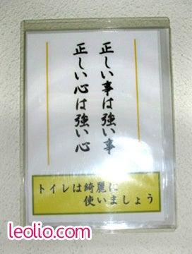 厠(かわや)イヤミ百景-1637