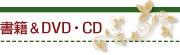ザ・シークレット書籍&DVD CD