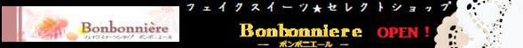 $*フェイクスイーツ∞~NENDOWS8*-Bonbonniere(ブログ用)