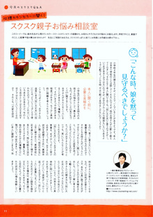 $子育ての悩み解決!聴き方カウンセリング-keissai2010.12