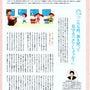 ■雑誌の連載がスター…