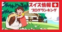 ★えりぴの HAPPY Swiss & Francais ☆ Japon Mariage life in Switzerland★