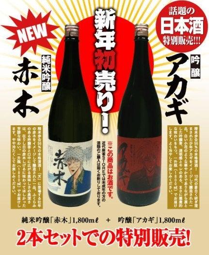 麻雀ブログ TOBOO!-日本酒 アカギ