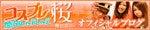 *:..。o○☆コスプレしゃぶしゃぶ&焼肉 桜のBLOG゚・:,。*:..。o○☆-梅田店