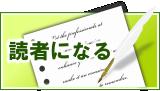 $内山の実践学・実戦学-reader1