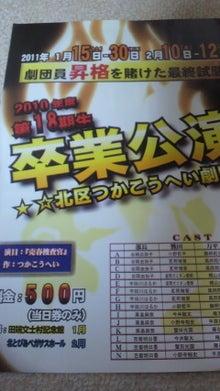 中村福助オフィシャルブログ「歌舞伎風に吹かれて」Powered by Ameba-2011010916020000.jpg