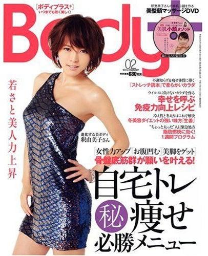 YOSA PARK Mana 麻布十番 オーナー Megumiのブログ-ボディプラス2月号