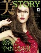 YOSA PARK Mana 麻布十番 オーナー Megumiのブログ-美STORY12月号