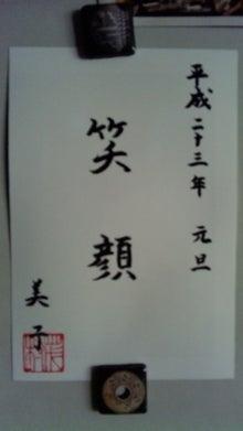オカメインコのももちゃんと花教室と旅日記-110110_084924.jpg