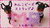 ☆ミニピン パンチtheKICK☆