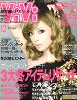 YOSA PARK Mana 麻布十番 オーナー Megumiのブログ-ViVi12月号
