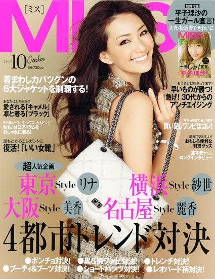 YOSA PARK Mana 麻布十番 オーナー Megumiのブログ