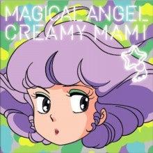 $太田貴子オフィシャルブログ「魔法の天使 おたこ姫!」Powered by Ameba